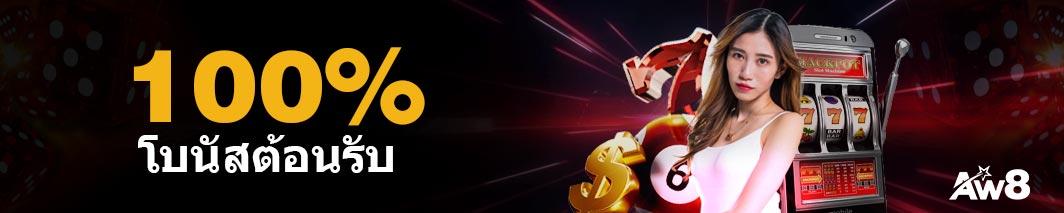 คาสิโน Aw8 สมัครฟรีเครดิต 3,000 THB